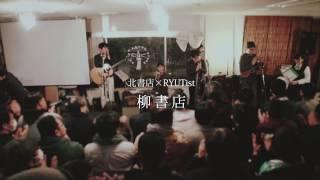 2016.12.18 柳書店2016冬 絵本「トムテ」(作: リードベリ)の朗読と唄...