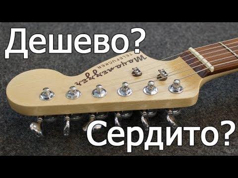 Обзор и ремонт гитарного конструктора