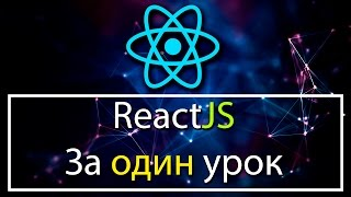 React JS. Полное руководство ReactJS за один урок на русском языке.