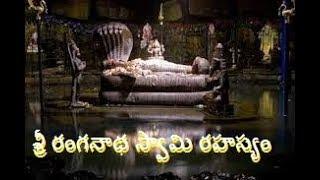 శ్రీరంగం శ్రీ రంగనాథ స్వామి విగ్రహ రహస్యం  World BiggeSt Hindu Temple  most Mysterious temples india