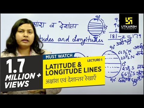 World Geography-1 || Latitude And Longitude Lines (अक्षांश ए