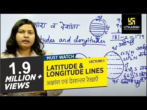 World Geography-1 || Latitude And Longitude Lines (अक्षांश एवं देशान्तर रेखाएँ) || By Shikha Gupta