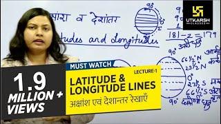 Lecture-1 || Latitude And Longitude Lines (अक्षांश एवं देशान्तर रेखाएँ) || By Shikha Gupta