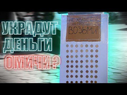 Украдут ли прохожие деньги с доски ? Социальный эксперимент, пранк в Омске !
