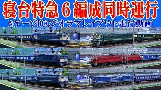 【Nゲージ】寝台特急6編成同時運行 DCCジオラマレイアウト走行動画【リアルな鉄道模型】