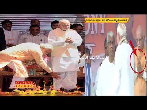 మోడీ తీరుపై నెటిజన్ల విమర్శలు || PM Narendra Modi Trolled for Ignoring L.K. Advani || Raj News