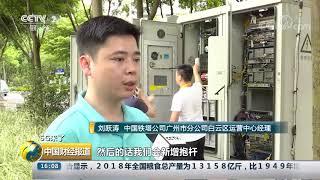 [中国财经报道]5G来了 体积小数量多能耗大 5G基站铺设考验运营商| CCTV财经