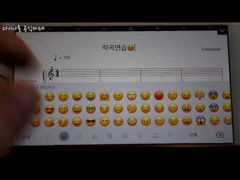 악보그리기(아이폰+디지털피아노)-아이폰 심포니 앱 강좌(iPhone Symphony for iPhone tutorial)