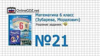 Задание № 21 - Математика 6 класс (Зубарева, Мордкович)