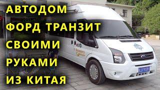 Автодом своими руками, Компактный дом на колесах на базе ФОРД из Китая,  Азиатский Vanlife