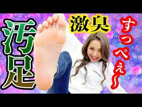 足のムレが気になって悩んでる人必見!!!【ゆきぽよ】