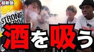 【お酒を吸う】シーシャ(水たばこ)でアルコールを吸ってみた! シーシャ×ストロングゼロの大革命!