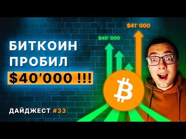 Биткоин $40'000 | Илон Маск - самый богатый | Когда Ethereum ATH? | Капитализация $1 трлн.