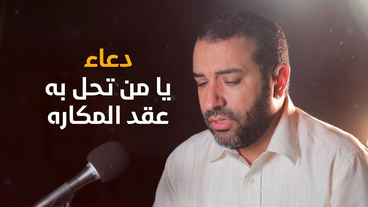 الدعاء السابع يا من تحل به عقد المكاره علي حمادي Youtube