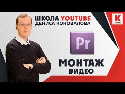 Как я монтирую видео в Adobe Premiere Pro CC