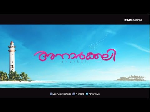 Anarkali - Malayalam Movie ▌Sachy ▌Prithviraj ▌Biju Menon