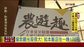 台東知名風景區知本溫泉, 近期遊客人數不如以往, 各家飯店的生意更是大...