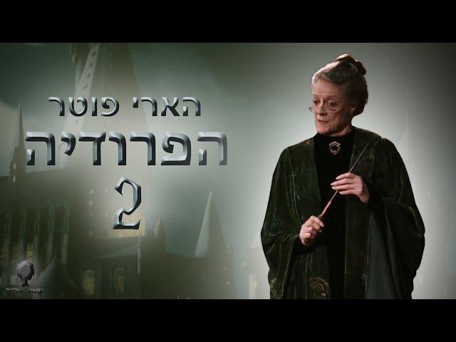הארי פוטר 2 - דיבוב מצחיק