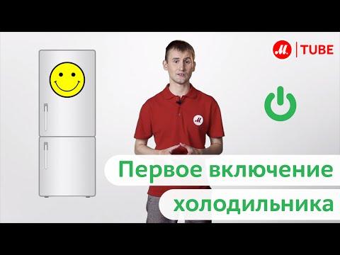 М.Сервис: Холодильник. Установка и первое включение.