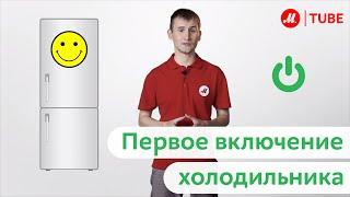 М.Сервис: Холодильник. Установка и первое включение.(, 2013-10-23T12:55:34.000Z)