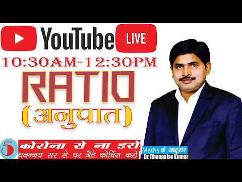 Ratio (अनुपात )   Maths Live Class Day - 5   10:30AM To 12:30PM   DTC LIVE     @Study Trend   App