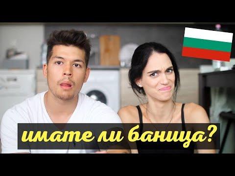 Уча гаджето ми как да поръча баница на Български! (В България)