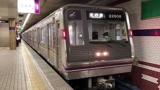 Osaka Metro谷町線22系8編成(更新車)文の里止発車シーン