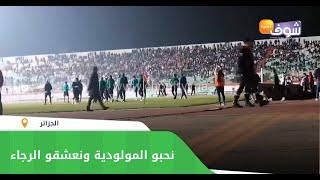 بكل روح رياضية جماهير مولودية الجزائر تستقبل الجماهير الرجاوية بشعار