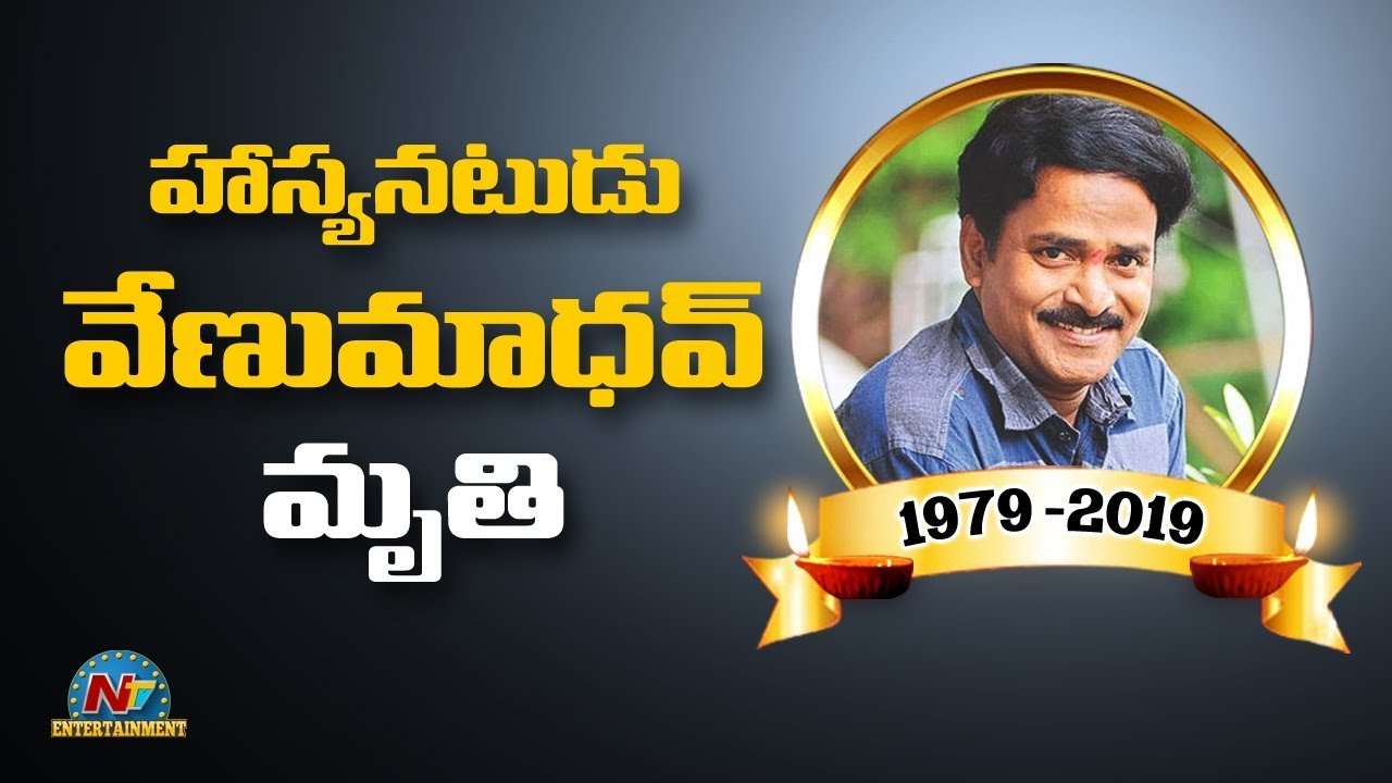 Comedian Venu Madhav Is No More | #RIPVenuMadhav | NTV Entertainment