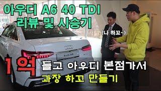[제이] 아우디 A6 40 TDI 리뷰 및 시승기(아우…
