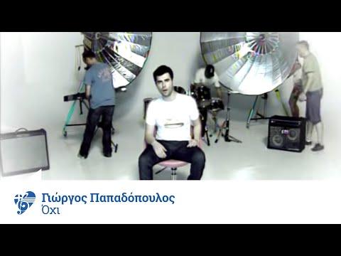 Клип Giorgos Papadopoulos - Oxi