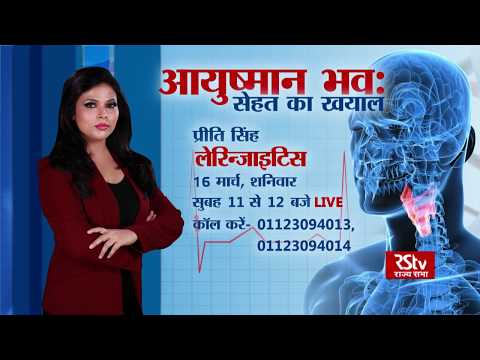Teaser - 01: Ayushman Bhava: Laryngitis   लेरिन्जाइटिस   Sat - 11am