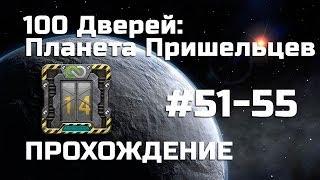 100 Дверей: Планета Пришельцев - Прохождение (51-55 уровни)