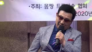 가수 박흥식-당신(2020. 6. 20)-몸짱트롯방송예…