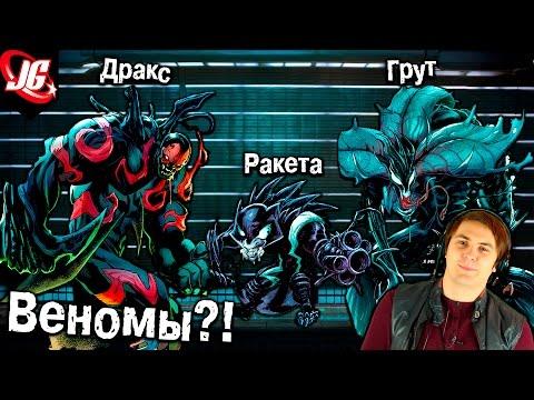 Стражи галактики стали ВЕНОМАМИ?! | Guardians of the Galaxy