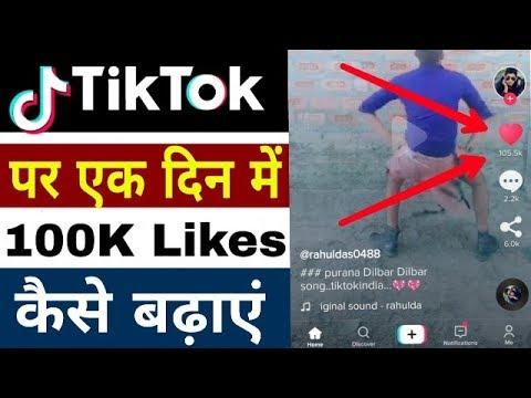 How To Increase Tik Tok Likes (2019) Tik Tok Par Like Kaise Badhaye   Tik Tok Likes Hack  