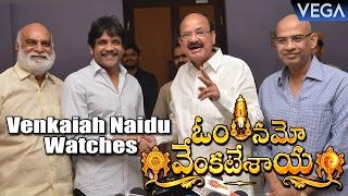 Central Minister Venkaiah Naidu Watches Om Namo Venkatesaya Movie