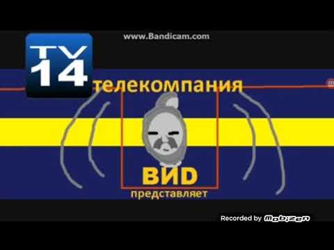 Заставка Телекомпании ВИД (14 TV ). (20.08.19)