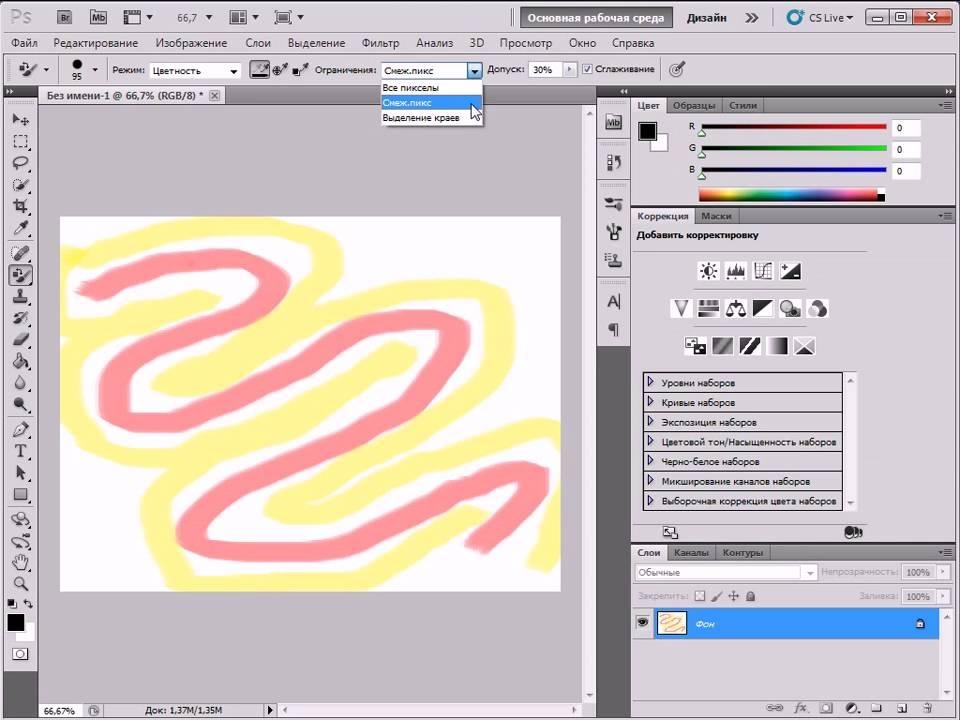 Photoshop как заменить цвет
