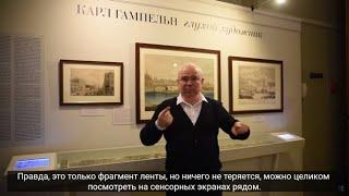 Глухой художник Карл Гампельн (2 часть) в Государственном историческом музее. С субтитрами