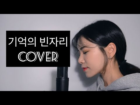 나얼 - 기억의 빈자리 +3key 여자버전 COVER BY NIDA