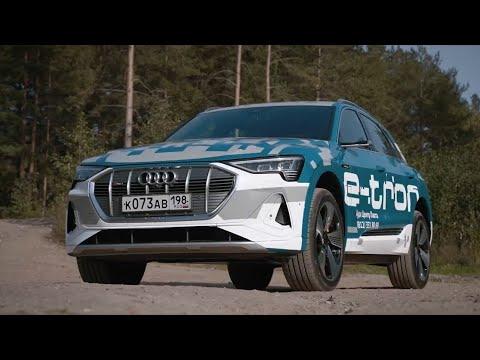 Взял новую Audi e-tron. Первый тюнинг.