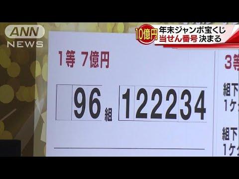 ジャンボ宝くじ 当選番号