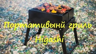 Обзор. Портативный гриль Higashi.