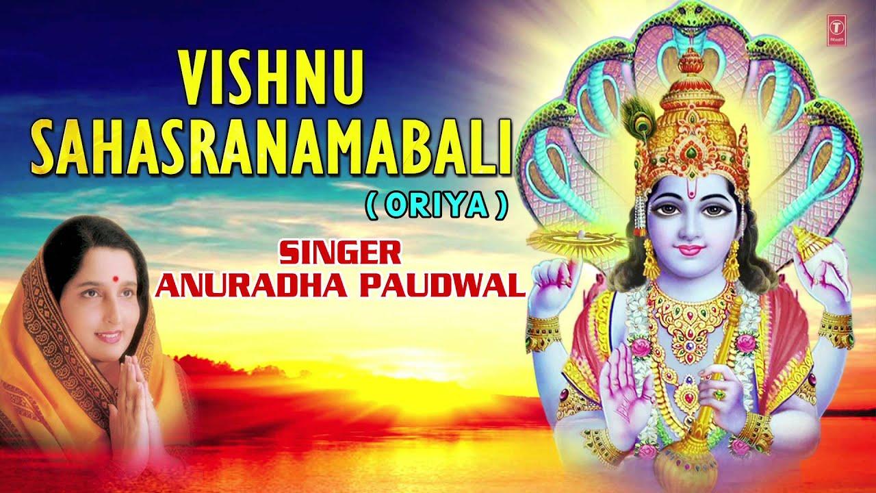 vishnu sahasranamam mp3 free download anuradha paudwal