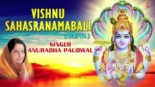 Vishnu Sahasranambali Oriya By Anuradha Paudwal [Full Audio Song Juke Box]