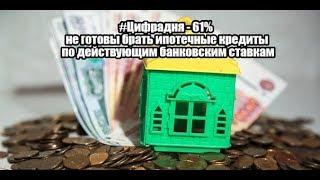 Ипотека или кредит? Кому выгодно.