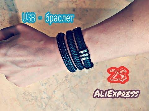 USB браслет- зарядка. Товары до 2$ с АлиЭкспресс / Aliexpress