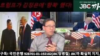 [미북 회담]트럼프 '루저', 김정은  '위너'  한반도 비핵화-北체제 안정 합의… CVID는 빠졌다