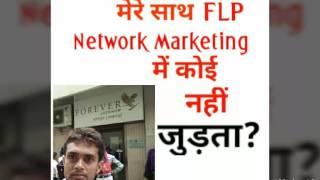 मेरे साथ Forever Network Marketing में कोई नहीं जुड़ता I A Real Story of Motivation I Santosh Maurya